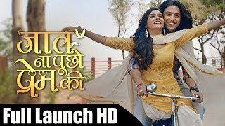 Jaat Na Pucho Prem Ki Episode 1 Launch | &tv New Serial | Kinshuk Vaidya, Pranali Rathod