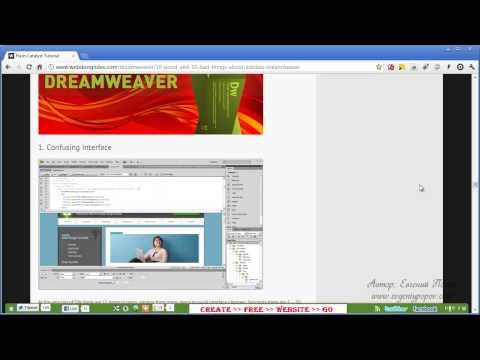 """Урок № 14 Заключение  """"Adobe Dreamweaver"""" (Бесплатный видео курс)"""