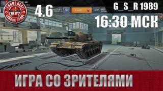 WoT Blitz - Играем взводом со зрителями  - World of Tanks Blitz (WoTB)