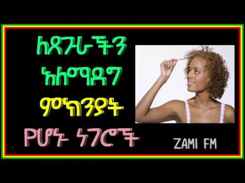 Reasons why your hair is not growing-ZAMI FM