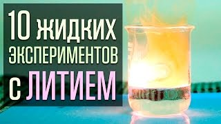 "10 ""жидких"" экспериментов с Литием - Experiments with lithium"