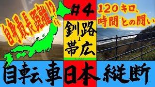 【#4:最長距離へ挑戦】帯広までの120キロ!間に合えワイン城!【ちょっと大人の自転車日本縦断 3日目】