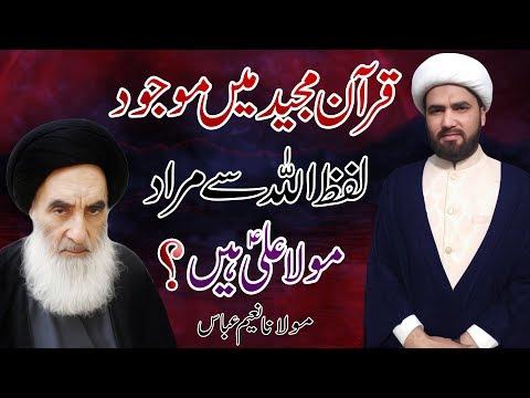 Quran Main Lafz Allah Say Murad Maula Ali (a.s) Hain !! | Part 5 | Maulana Naeem Abbas | 4K