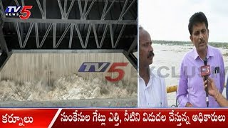 Heavy Flood Water Inflows To Sunkesula Dam