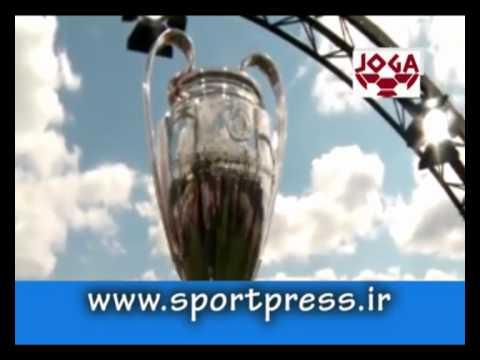 اخبار ورزشی جام قهرمانان اروپا