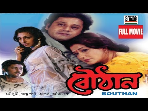 Bouthan | Bengali Full Movie | Moushumi Chatterjee | Tapas Pal | Rituparna | Abhishekh