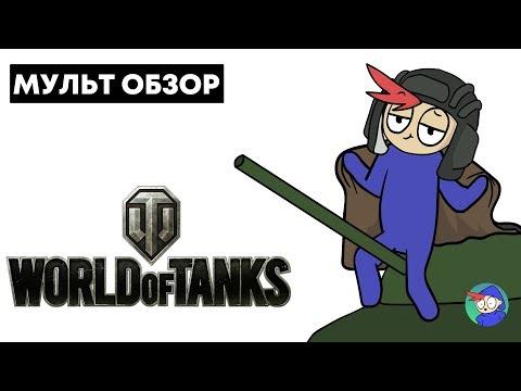 МУЛЬТ ОБЗОР: World of Tanks