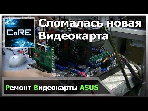 Ремонт классной видеокарты ASUS GeForce GTX 760