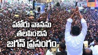 YS Jagan Speech at Narsipatnam Public Meeting    'ధర్మసాగరం సెజ్ ఎంతమందికి ఉద్యోగాలిచ్చింది'