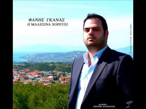 ΦΑΝΗΣ ΓΚΑΝΑΣ - ΔΕΝ ΣΟΥ ΚΑΝΩ ΤΟΝ ΑΓΙΟ 2013