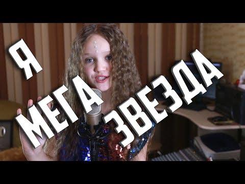 МЕГА ЗВЕЗДА  |  Ксения Левчик  |  cover Марьяна Ро & FatCat