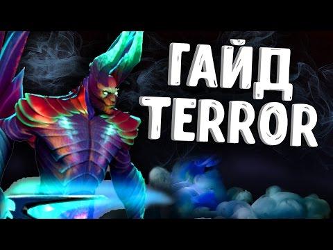 ГАЙД НА TERROBLADE DOTA 2 - TERRORBLADE ГАЙДЫ ДОТА 2