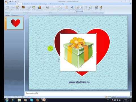 Powerpoint 2007 как сделать рисунок прозрачным