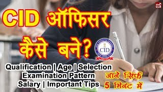 How to Become a CID Officer in Hindi | By Ishan