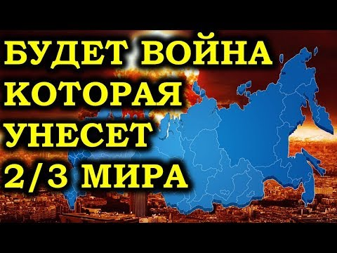 ВОЙНА ГРЯДЕТ! ПРОРОЧЕСТВО ОТ БОГА О БУДУЩЕМ РОССИИ И МИРА. часть 1.
