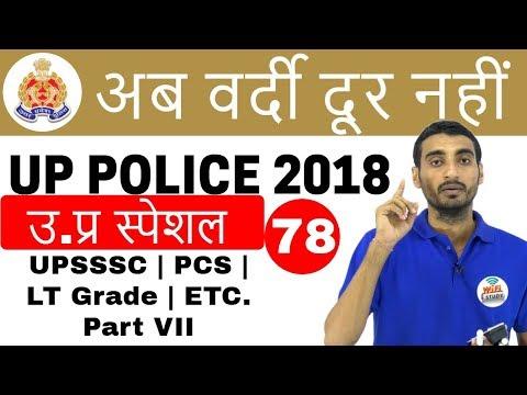 9:00 PM| UP Police 2018-अब वर्दी दूर नहीं-|by Vivek Sir I उ.प्र  स्पेशल  IDay#78