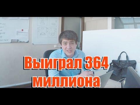 Что делать с выигрышем? Житель Сочи выиграл 364 миллиона рублей в лотерею.