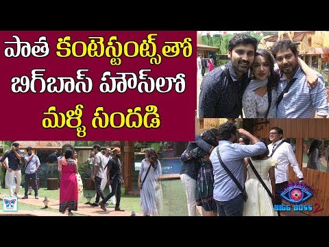 Bigg Boss 2 Telugu Latest Episode 111 Highlights | Special Video On Kaushal & Geetha | Nani BiggBoss
