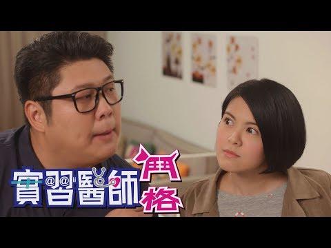 台劇-實習醫師鬥格-EP 030