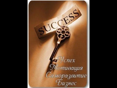 ## Законы успеха ##