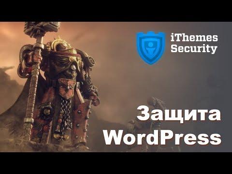 Защита WordPress. iTheme Security полный обзор плагина.