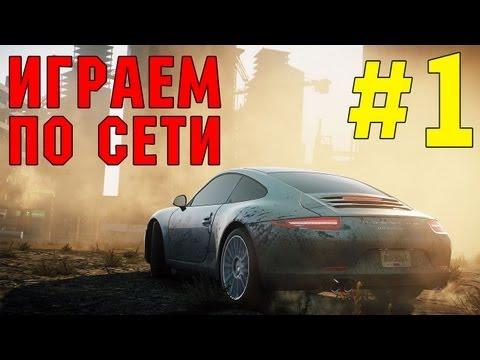 NFS Most Wanted 2012 - Играем по сети - Часть 1