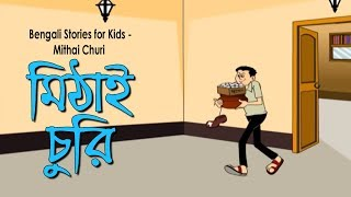 Mithai Churi | Nonte Fonte | Bangla Cartoon | Bengali Cartoons For Children