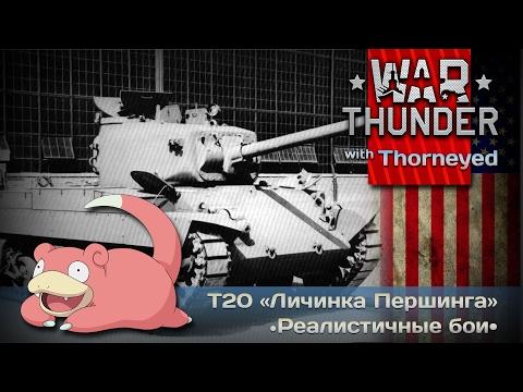 War Thunder | Т20 «Личинка Першинга»