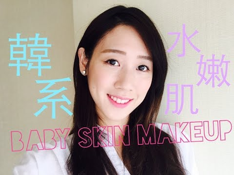 韓系水嫩肌妝容 | 3 years younger korean style makeup