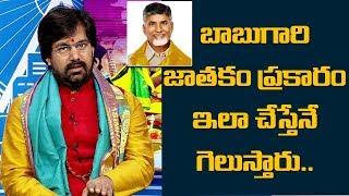 Chandrababu Naidu Horoscope 2019 | Pradeep Joshi Astrologer About AP 2019 Elections | 10Tv