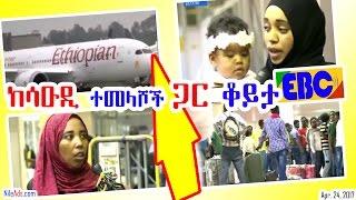 Ethiopia: ከሳዑዲ ተመላሾች ጋር የተደረገ ቆይታ - አዲስ አበባ - EBC at ADD Airport-Ethio-Saudi Arabia