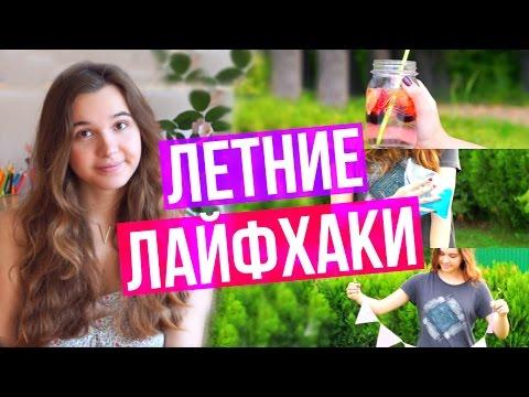 ЛЕТНИЕ ЛАЙФХАКИ + DIY // 10 ЛАЙФХАКОВ В ОЖИДАНИИ ЛЕТА
