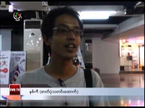 DVB -30-10-2014 ဓာတ္ပုံ မႈပုိင္ခြင့္ ခုိင္ခုိင္မာမာမရွိေသးတဲ့အေပၚ သူတုိေျပာစကား