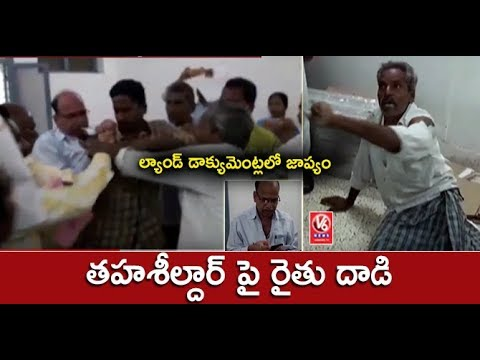 Frustrated Farmer Attacks Tahsildar For Land Documents | Warangal | V6 News