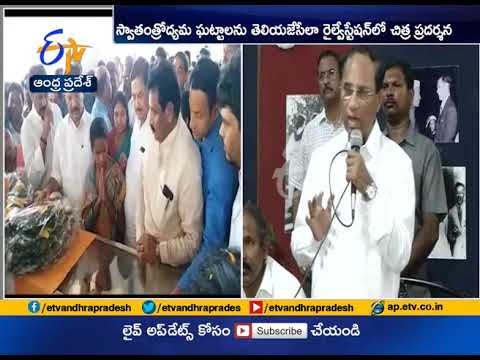 Art Exhibition at Guntur | Inaugurated by Speaker Kodela | On Gandhi Jayanthi Utsav Eve