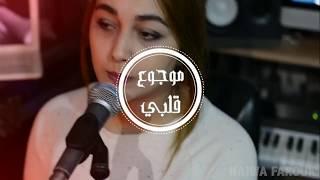 Najwa Farouk Mawjou3 Galbi Lyrics | نجوي فاروق - موجوع قلبي كلمات