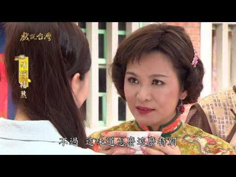 台劇-戲說台灣-活符擋煞-EP 04