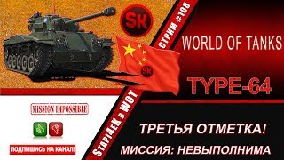 ТРЕТЬЯ ОТМЕТКА - МИССИЯ: НЕВЫПОЛНИМА (Mission: impossible) # TYPE 64 - СТРИМ # 108 [World of Tanks]