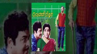 Velli Vizha Full Lenghth Movie