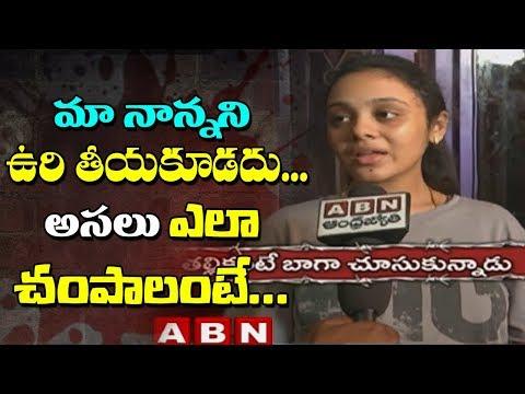 నా భర్తని ఎలా చంపారో హంతకులని అలానే చంపాలి | Amrutha About Her Husband Pranay Been Stabbed