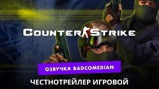 Самый честный трейлер - Counter strike
