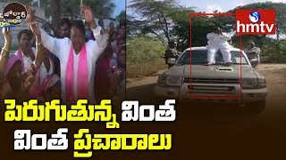 Pocharam Srinivas Reddy Dances | Donthi Madhava Reddy Stands on Car During Election Campaign | hmtv