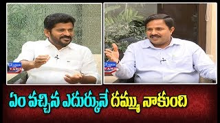 Telangana Congress Leader Revanth Reddy about his Speeches | About Family | Revanth Reddy| MahaaNews