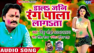 2018 का सबसे हिट होली गीत डालs जनि रंग पाला लागsता Rinku Ojha Super Hit Bhojpuri Song 2018