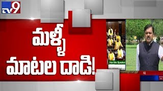 TDP lost credibility because of U-turn : GVL Narasimha Rao || Neti Maata