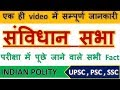 संविधान सभा | constituent assembly of India in Hindi | Indian polity for upsc , psc , ssc | India GK thumbnail