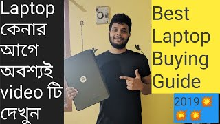 Tips To Buy Laptop Online, Offline | Avoid these Common Mistakes Before Buying Laptop. | Bangla .