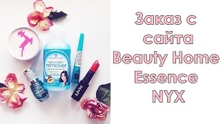 Заказ с сайта 💋 Beauty Home💋 Essence| NYX