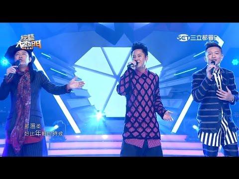 【那一年我們都愛唱寶貝對不起!天團草蜢來了!!】20160503 綜藝大熱門