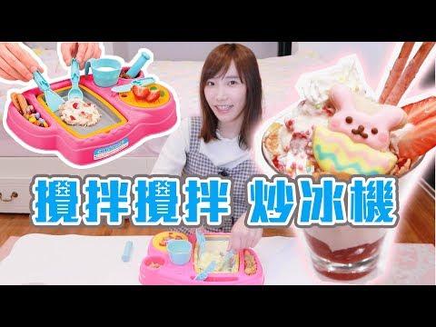 攪拌攪拌炒冰機 ♪ 做出可愛的草莓兔子聖代!| 安啾 (ゝ∀・) ♡